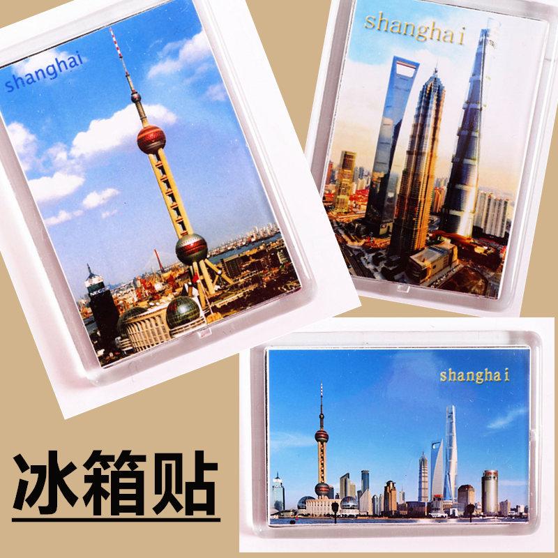 上海特色 东方明珠外滩地标建筑城市风光 风景旅游纪念品冰箱贴