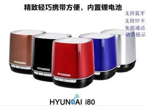 韩国现代i80无线接收蓝牙音箱便携迷你插卡小音响手机低音炮