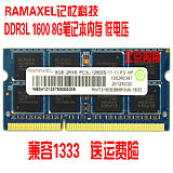 Ramaxel memory association technology 8G DDR3L 1600 8G notebook memory compatible 1333