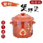 正品3-4L升紫砂锅电炖锅炖盅煲汤焖煮粥米银耳甜品燕窝锅慢炖砂锅