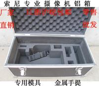 攝像機 鋁箱