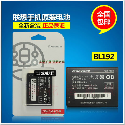 座充 电板 电池A300 BL192 a590 a388t手机电池 A750 联想A590原装