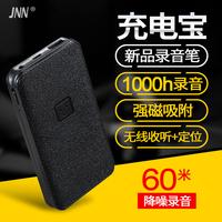 JNN X95新款远程强磁录音笔专业声控取证高清远距充电宝录音