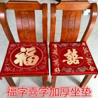Fu character hi word thickening cushion Chinese knot wedding newcomer satin cushion Jingcha cushion worship ceremony ceremony mat creative