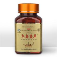 藏雪玛虫草胶囊菌丝体补王虫草精营养品 100粒 买10送4 双1.2