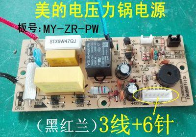 美的電壓力鍋電源板MY-CD50E/CD50D/CS50C電路板線路主板配件6針包郵