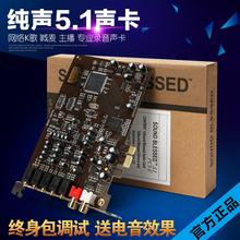 创新技术5.1PCIE声卡SB0060升级SN0105小插槽内置K歌声卡套装
