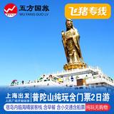 飞猪专线 上海出发普陀山2二两日旅游靠海客栈含门船票纯玩无购物