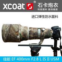 428镜头炮衣镜头保护圈防水防寒硅胶XCOAT石卡 佳能EF400f2.8II