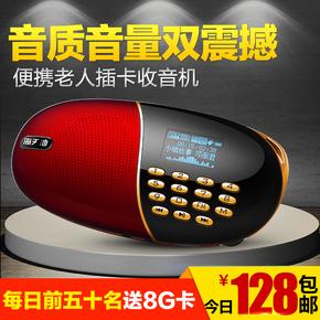 Soopen/海天地 Q18老人收音机便携式插卡小音箱低音炮随身听歌机