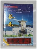 中英双语DVD吉林长春北国春城中国行系列风光记录片