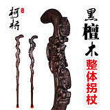 Solid wood cane ebony red wood old cane elderly whole Ganoderma lucidum cane beautiful carved walking stick
