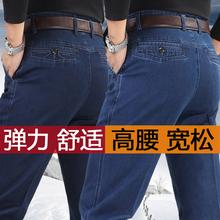 春夏薄款牛仔裤男中老年高腰弹力休闲直筒男装裤宽松加肥加大码棉