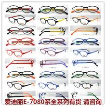 免邮韩国进口爱迪丽Endless儿童眼镜架学生近视镜架E7080全系超轻