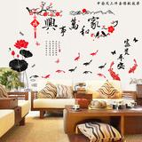 客厅电视沙发背景墙装饰贴画中国风客厅墙贴海纳百川平面墙贴画