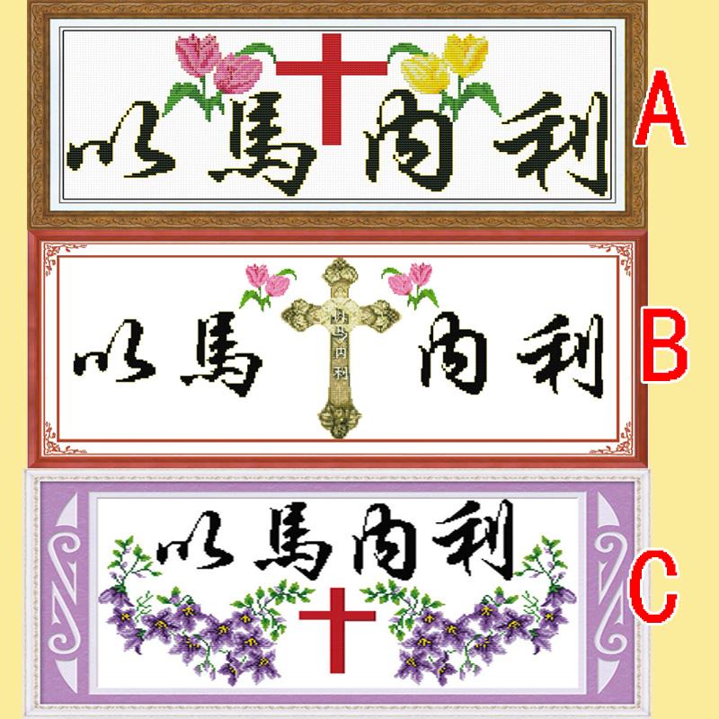 十字绣客厅大幅耶稣