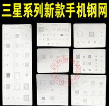 三星手机9300 S3 S4 S5 S6 note系列主板维修植锡钢网 植球网