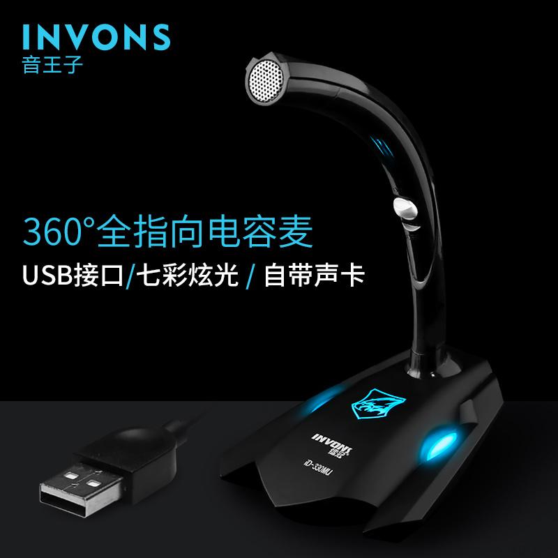 電腦usb電容麥克風