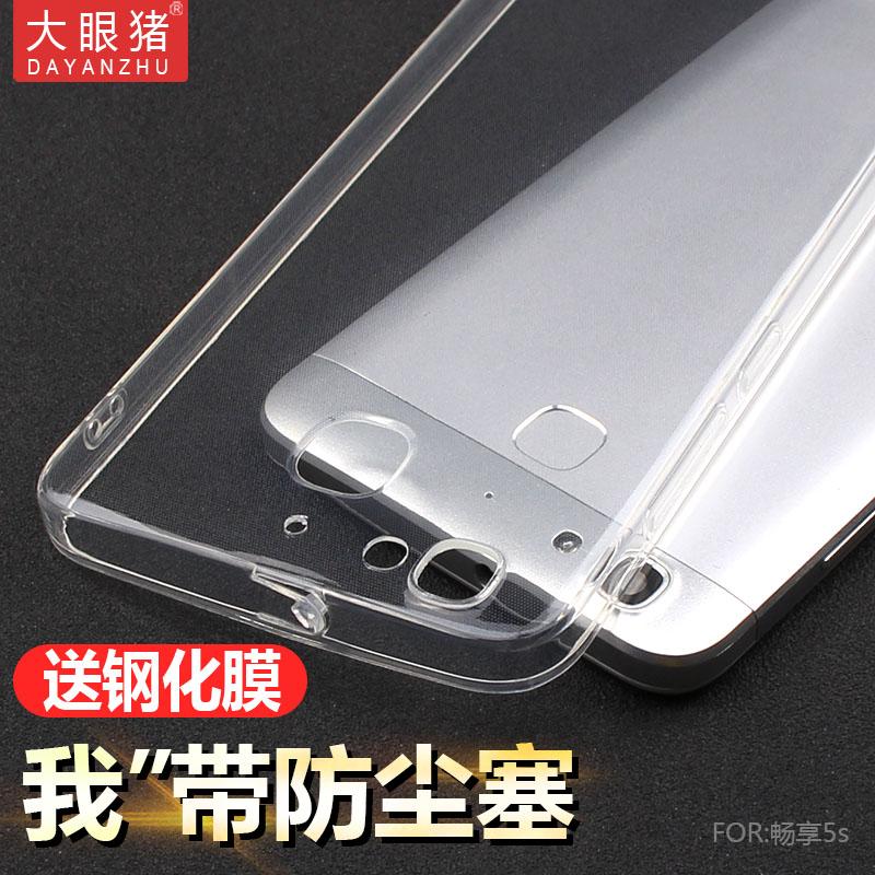 大眼猪华为畅享5S手机壳透明硅胶软tag-al00手机套超薄防摔保护男