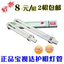 包邮原装宝视达台灯灯管HL-9W/11W/5000K/6500K两针U型LED灯管