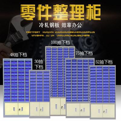 零件柜抽屉式75抽工具柜电子元件柜100抽螺丝柜样品整理柜物料柜