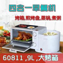 大烤箱家用正品HDL航得龙四合一早餐吧多功能早餐机煎烤蒸煮9L