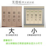 Switch wall stick protective cover decoration modern simple household switch label