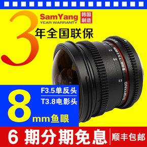 6期免息分期三阳半幅鱼眼8mm F3.5单反T3.8电影镜头风景旅游全景
