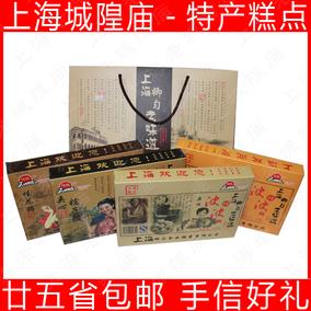 包邮上海老城隍庙特产 送礼礼盒波波酥桂花糖粽子年货节年终大促