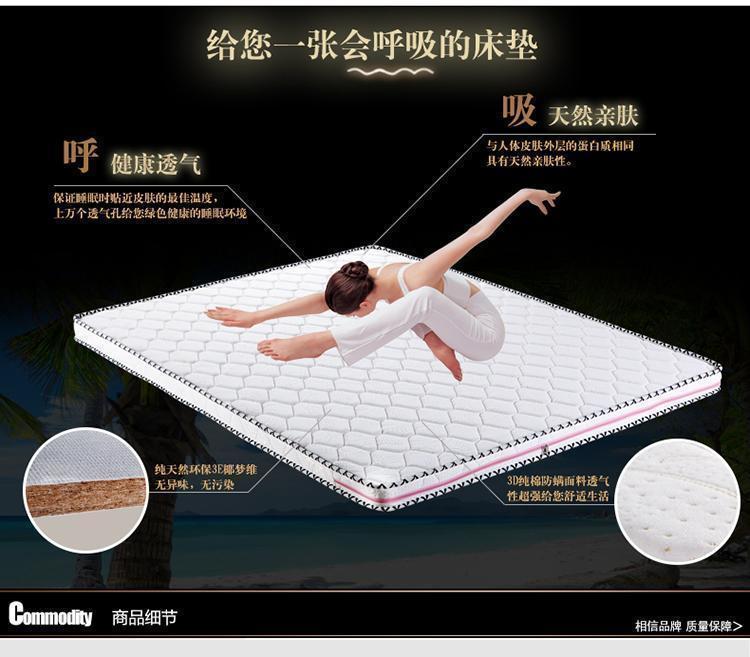 零甲醛椰梦维床垫
