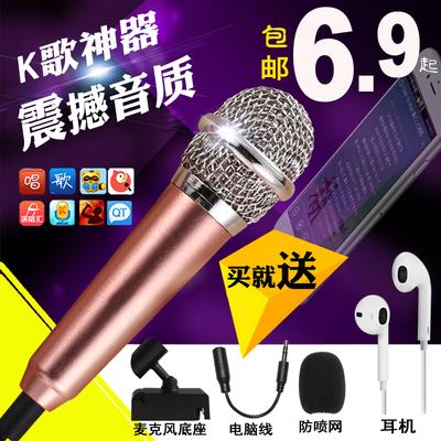 唱吧手机麦克风 迷你全民K歌小话筒台式电脑专用电容麦YY唱歌神器年货节