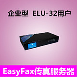 Easyfax Enterprise ELU-32 Network Paperless Fax Machine Digital Electronic Server Computer Software System