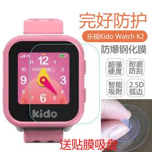 乐视 Kido K2儿童智能手表膜钢化玻璃膜4G K2S防爆膜防蓝光保护膜