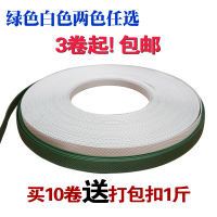 Youli Packaging Tape High quality PP manual packing belt Strapping plastic packing belt Tenjin 200 kg Authentic