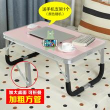 笔记本电脑桌做床上用书桌折叠桌懒人桌小桌子学生宿舍简易学习桌