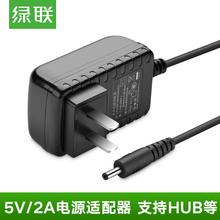 2A电源适配器DC3.5 1.35mm通用机顶盒HUB分线器移动硬盘 绿联5V