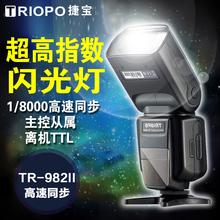 捷宝外拍灯TR-982II闪光灯单反相机佳能尼康高速同步TTL全自动