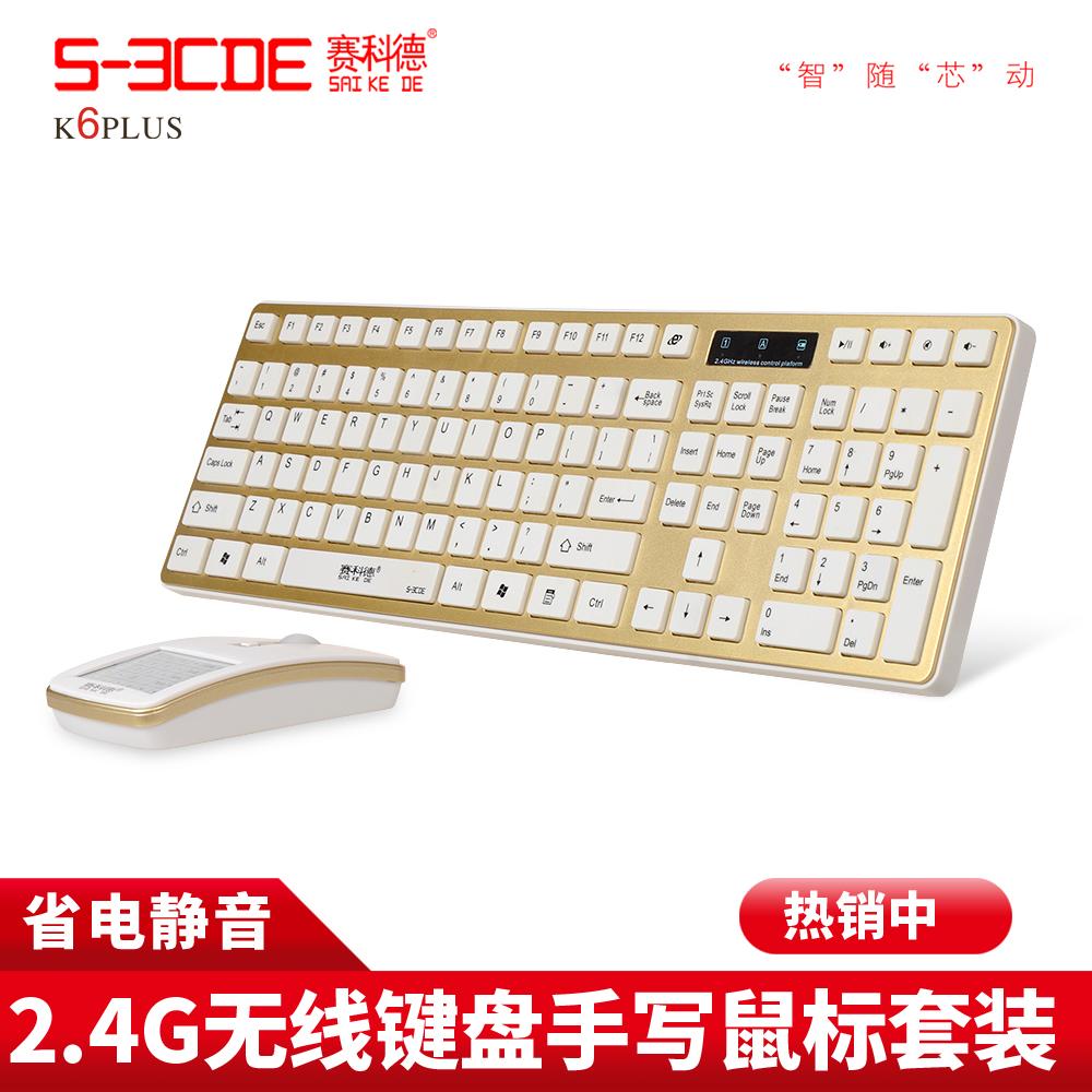 赛科德K6无线游戏键盘鼠标套装包邮 家用手写静音省电超薄平板