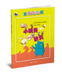 【大鲸鱼书房跟着童话学语文】小精灵的秋天 少幼儿童阅读童话故事书籍6-12岁儿童阅读童话作品集 儿童童话故事书让孩子爱上语文课