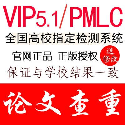 学位论文查重博硕士学术不端vip5.1大学生pmlc论文检测高校网络