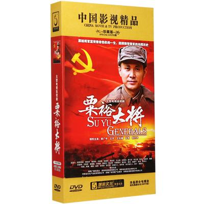 粟裕大将电视剧批发高清DVD碟片珍藏完整版车载光盘10碟连续剧网上商城