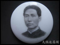 The old fidelity of the cultural revolution Cultural Revolution Jingdezhen porcelain Chairman Mao badge number 15