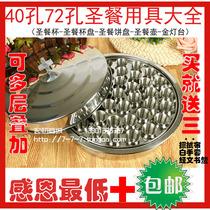 孔杯盘一套饼盘圣餐壶包邮40基督教圣餐用具圣餐用品圣餐盘圣餐杯