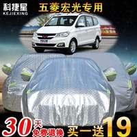 五菱宏光S车衣车罩宏光s1专用加厚荣光V隔热防晒防雨遮阳罩汽车套