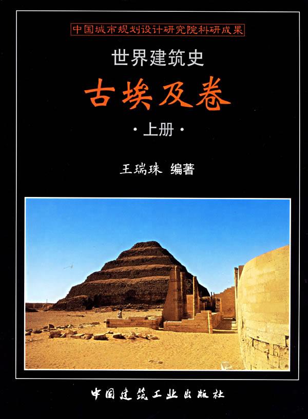 世界建筑史卷