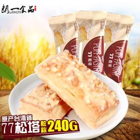 包邮台湾进口零食品宏亚77松塔 蜜兰诺酥性饼干约14包千层酥饼干