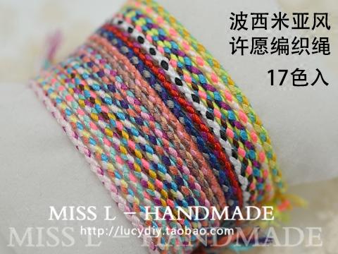 波西米亚编织绳
