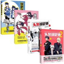 中國友誼出版社文學中國幽默漫畫著制冷少女制冷少女