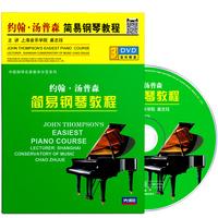 约翰汤普森简易钢琴教程视频小汤初学入门基础教学光盘巢志珏3DVD