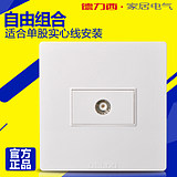 Delixi closed circuit TV socket 1 digital TV panel single cable TV terminal junction box wall CD301